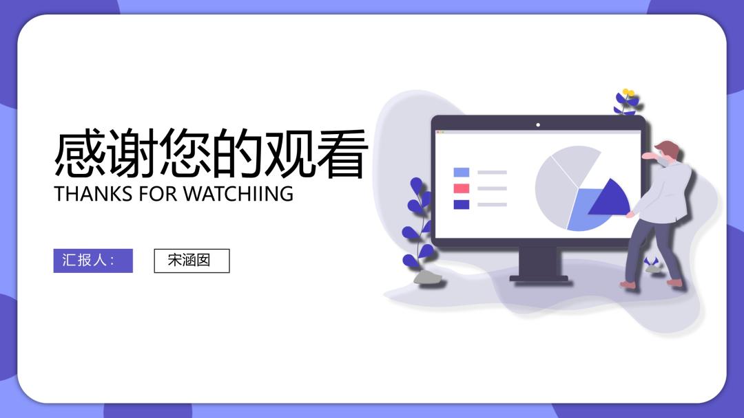 2020.01.25 - 年会记录丨两地团队集结汇报,共迎新春佳节-天问信息博客平台