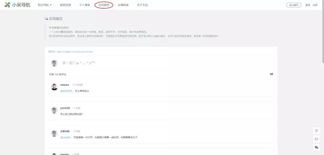 2019.11.16 - 竞品分析丨28款2019年优质网址导航平台梳理(第一部分)-天问信息团队博客平台