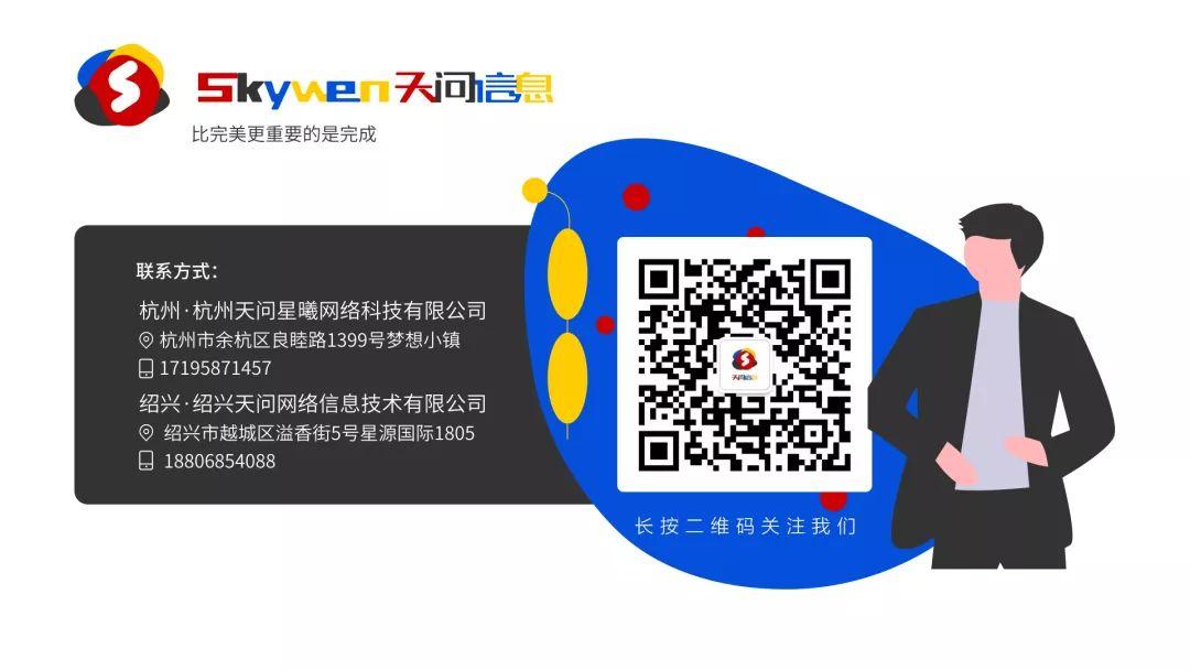 2019.12.16 - 安装案例丨01 Gitea Docker 安装部署 - 【SkywenCode】技术团队基础建设2020系列-天问信息团队博客平台