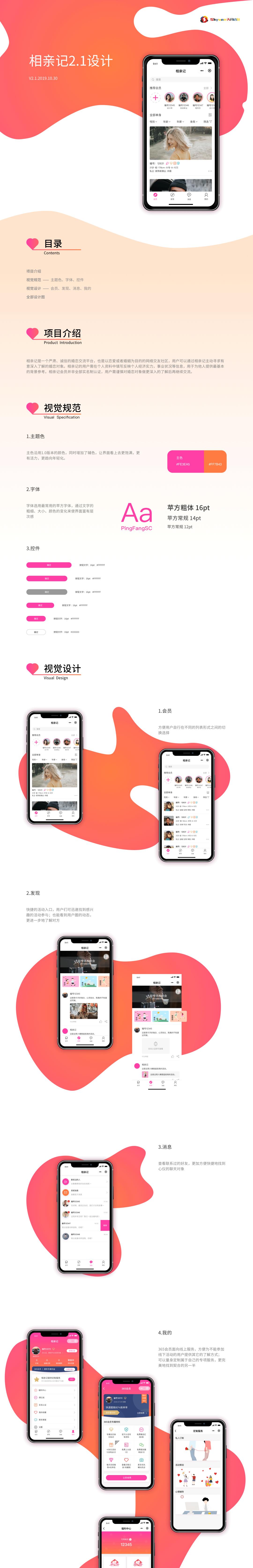 2020.01.06 - 产品案例丨相亲记V2.1.2019.10.30-天问信息博客平台