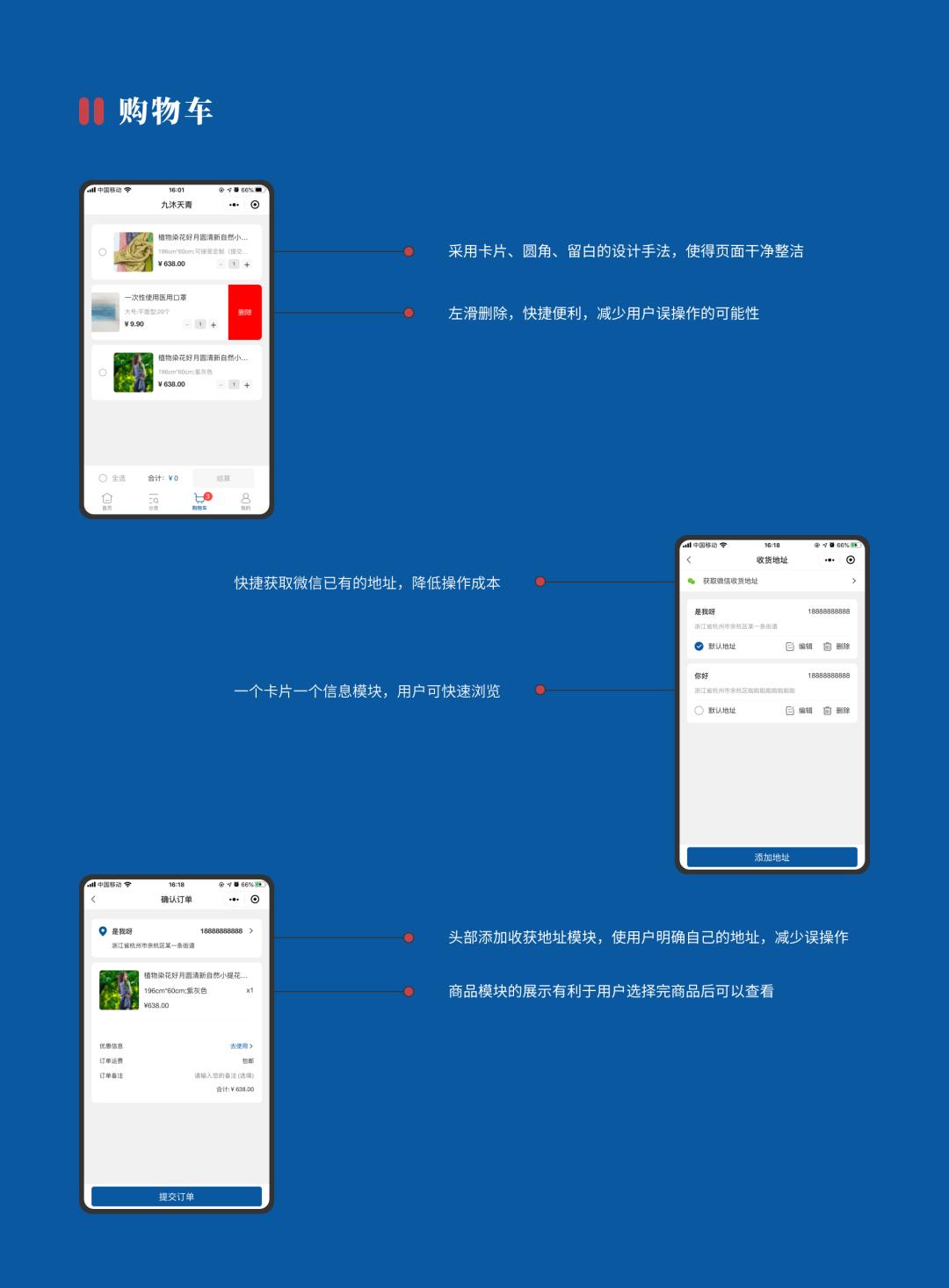 产品案例 | 零售电商平台-天问信息团队博客平台