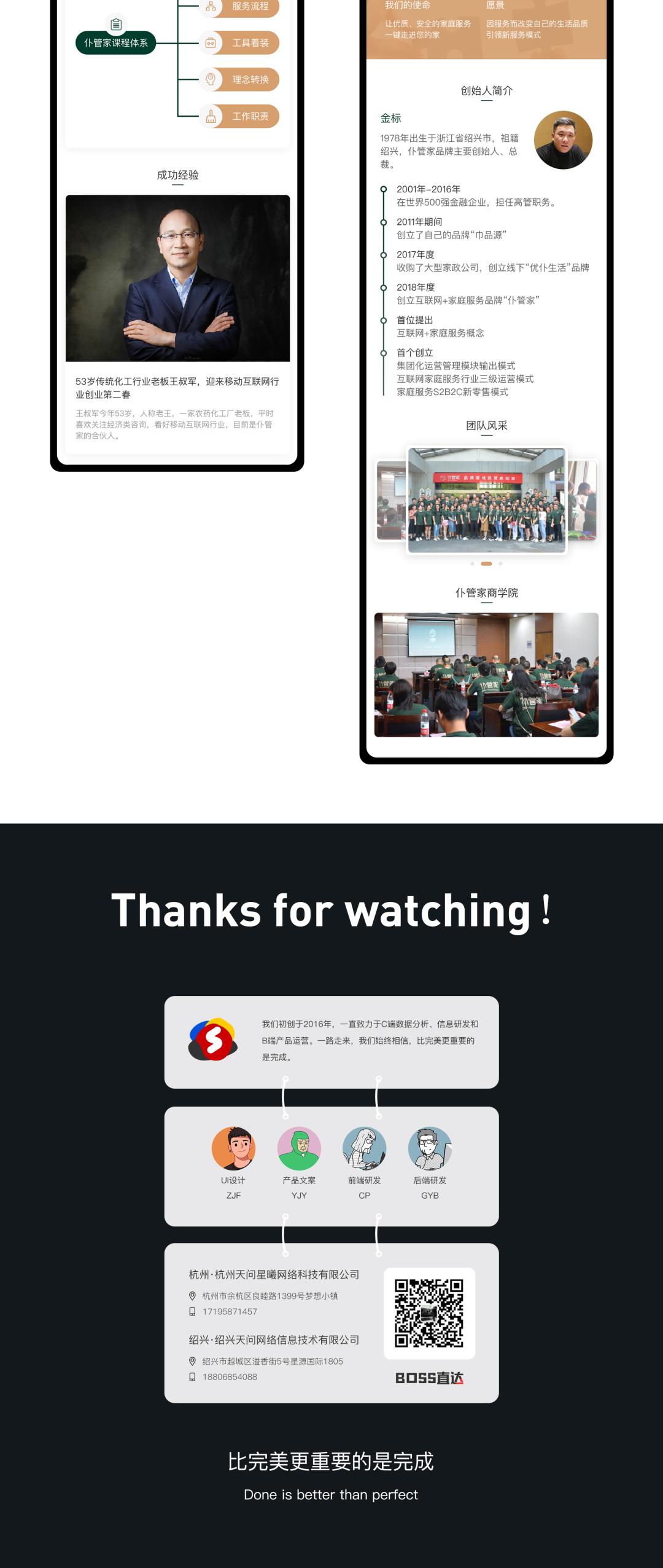 产品案例 | 在线家政服务平台-天问信息博客平台