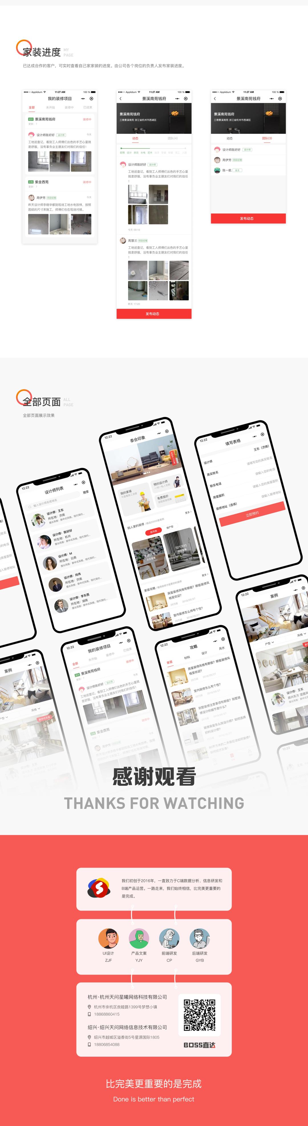 产品案例 | 家装服务平台-天问信息团队博客平台