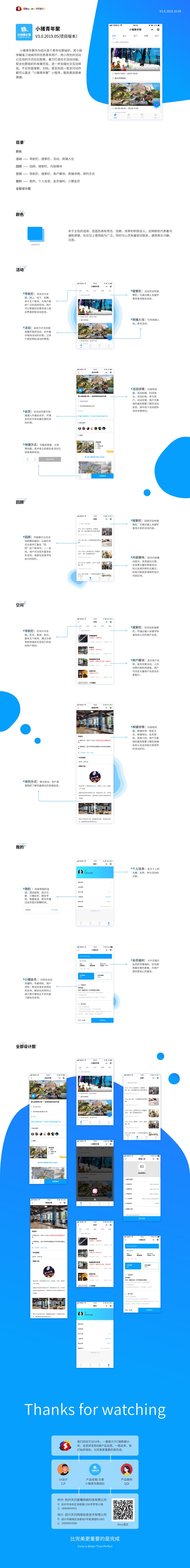产品案例 | 线下活动服务平台UI设计-天问信息博客平台
