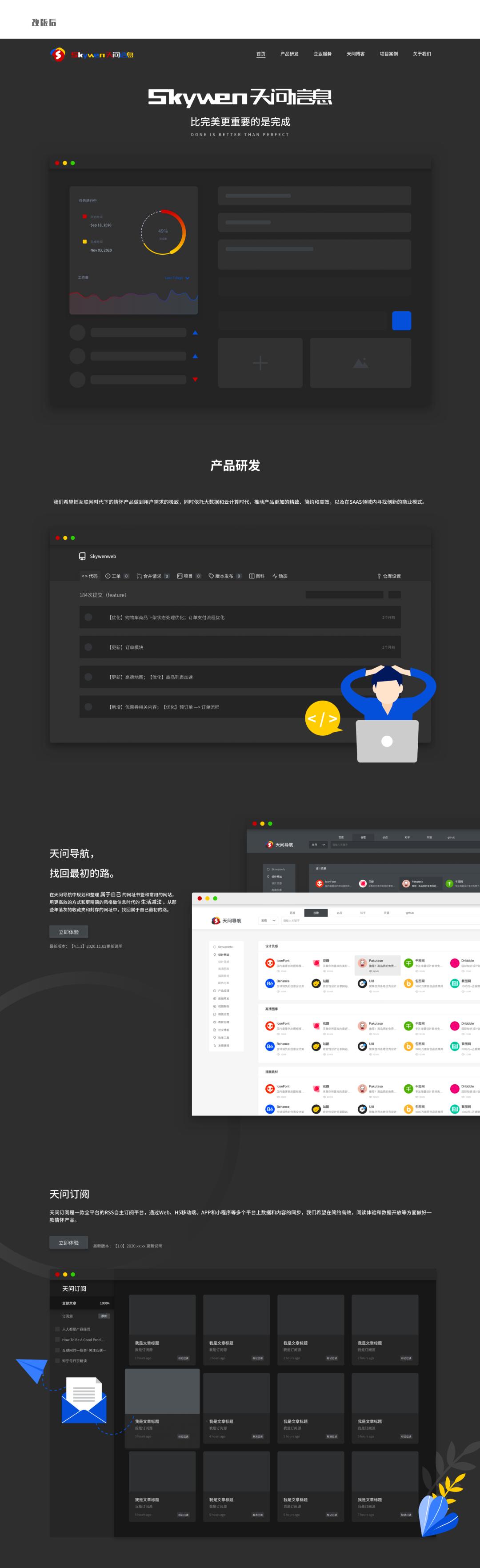 产品案例 | 官网UI设计-天问信息博客平台