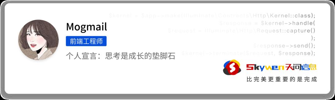 2021.02.08-【Mogmail】2020年度总结|坚持汲取,学会沉淀-天问信息团队博客平台